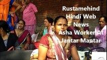 Asha and Anganwadi Worker Salary Hike Latest News Today 2018 _
