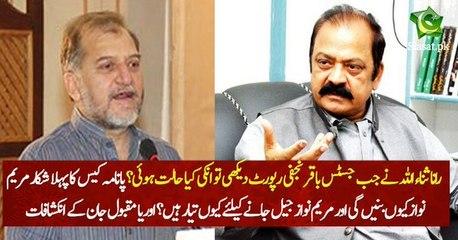 Orya Maqbool Jan reveals the condition of Rana SanaUllah when he saw Najfi Report.