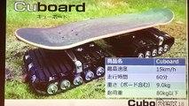 走行動画:水上雪上なんのその、悪路も走れる電動スケボー 「Cuboard」発表。4月発売に向けクラウドファンディングへ