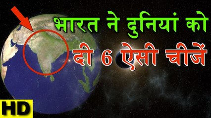 6 Amazing Fact - भारत ने दिया दुनिया को 6 चौकाने वाले तथ्य - Scientifically Explained