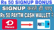 PAYTM CASH 3,000 PER DAY _ 1,50,000 PER MONTH _ Hacked _ Mohan The