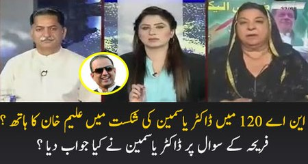 Agar Aleem Khan Ki Support Apko NA-122 Mein Mil Jati To Kia Ap Jeet Jati - Watch Dr Yasmin Rashid Response