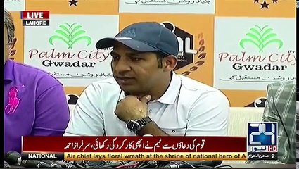 Captain of the national team Sarfraz Ahmed's media conference,