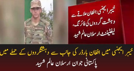 Pak Army Officer Leftinent Arslan Aalam Martyred in Cross-Border Firing in Khyber Agency