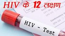 HIV 12 Symptoms   एचआईवी के 12 लक्षण   Boldsky