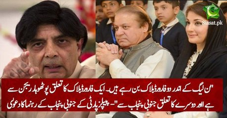 Shaukat Basra Reveals the Frwd block in PMLN
