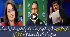 FAF Du Plessis about on Azadi cup after going to South africa