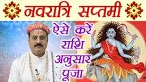 Navratri Day 7 Puja: नवरात्रि सप्तमी पर ऐसे करें राशि अनुसार पूजा   नवरात्रि पूजा   Boldsky