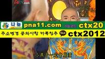 파워볼 중계 ▣ 홈피: pna11.com●가입코드:ctx20▶kakao:ctx2012