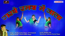 Marwadi Garba | Garbe Ramva Me Jasa | Prabhu Suthar Daspa | Rajasthani Garba Songs | Latest Garba 2017 | NAVRATRI SPECIAL | Anita Films | Dandiya Song | FULL Audio