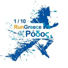 Και ο Γιώργος Μητσικώστας στο RUN GREECE ΡΟΔΟΣ!!!