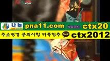 파워볼 실시간 중계 ▣ 홈피: pna11.com●가입코드:ctx20▶kakao:ctx2012