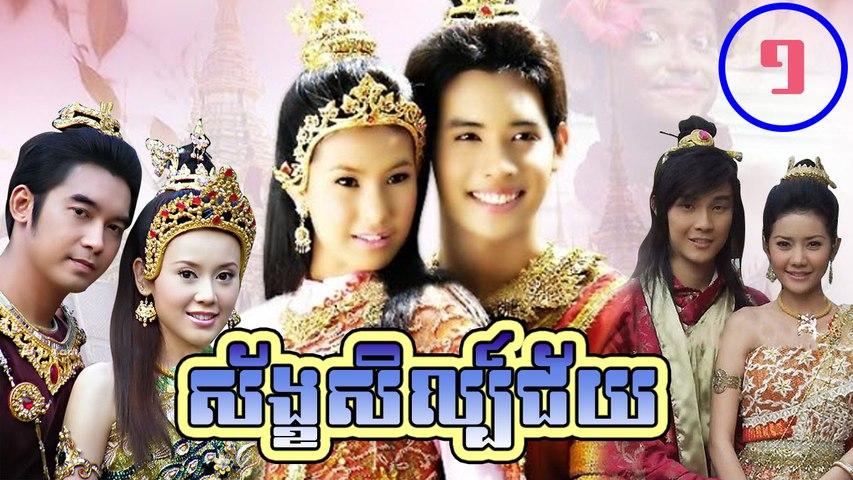 រឿងភាគថៃ ស័ខ្ខសិល្ប៍ជ័យ Sang Sel Chey Part1 | Godialy.com