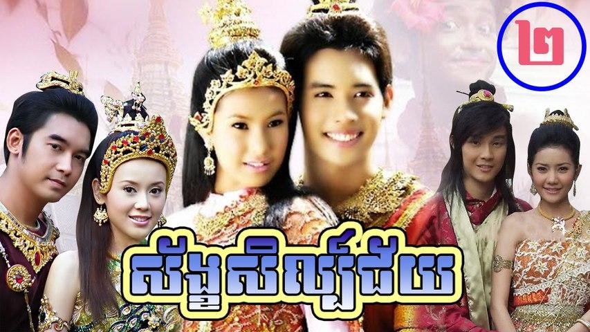 រឿងភាគថៃ ស័ខ្ខសិល្ប៍ជ័យ Sang Sel Chey Part2   Godialy.com