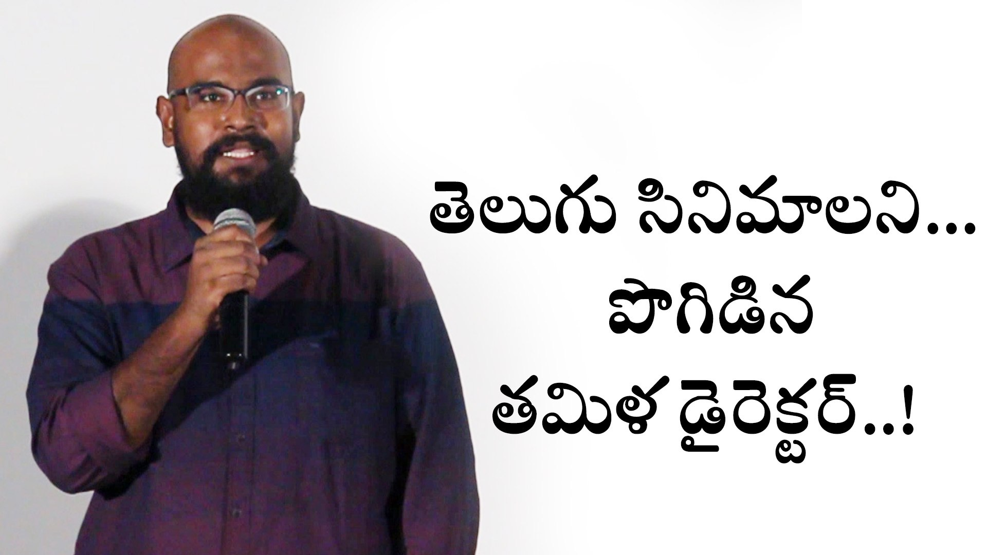 Pelliroju Movie Audio Launch : Tamil Director praises Telugu Movies