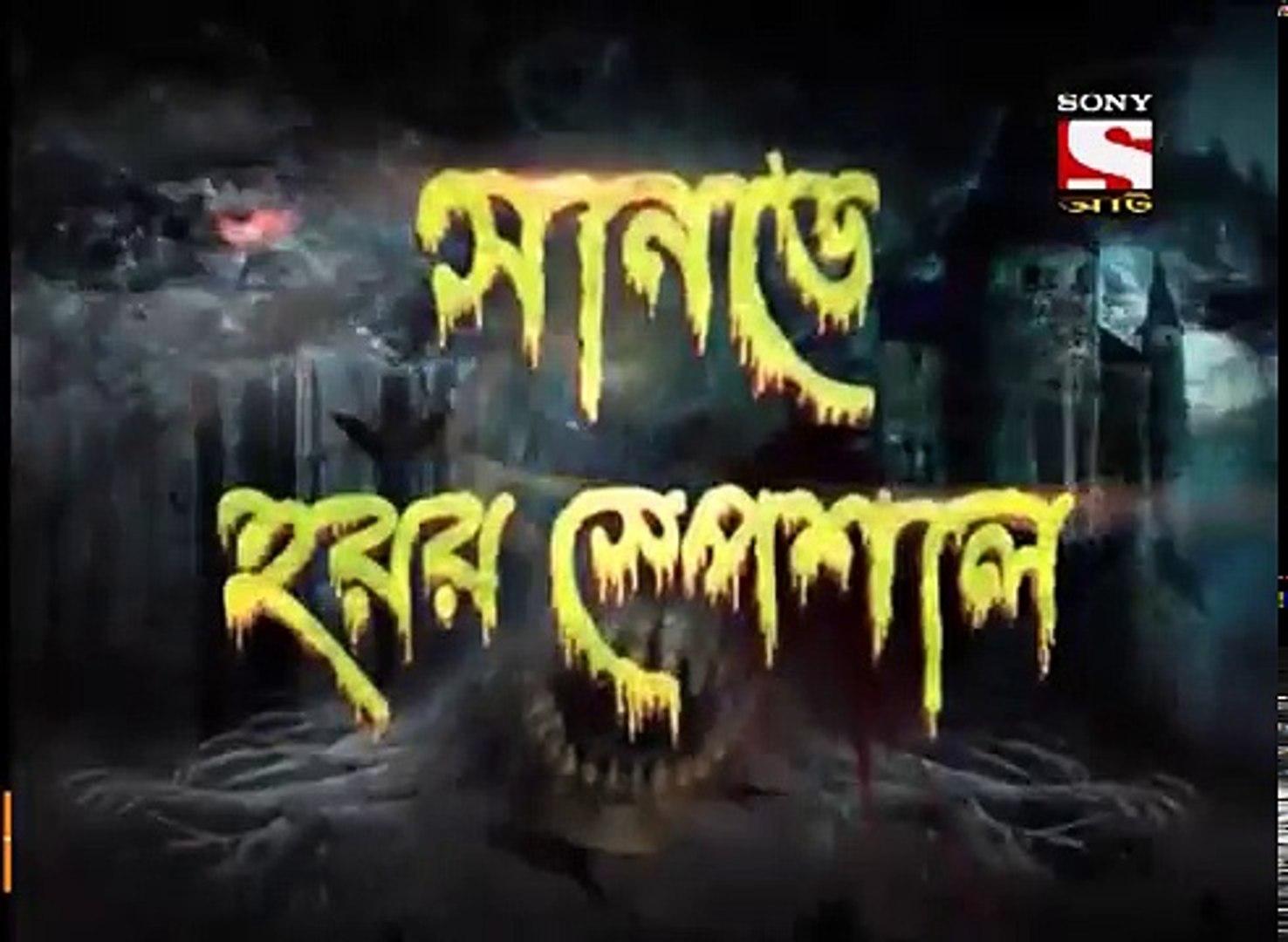 Aahat - আহত (Bengali) - Ep-32- Baachar Aatah - 20th Sep 2017