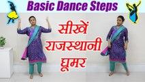 Wedding Dance steps: सीखें राजस्थानी घूमर - Part 1   Learn Rajasthani Dance - Ghoomar   Boldsky
