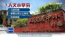 「行動教學」惹議 爆9學生集中民宅教學│三立新聞台