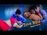 New Bhojpuri Short Film | Love Bird | Bhojpuri Latest Hot Short Film 2017 HD |
