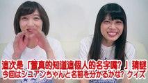 【挑戰】台灣人萱知道日本藝人的日文念法嗎?! ..シュアンHsuan/秋本江里奈
