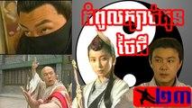 រឿងភាគចិន ក្បាច់គុនថៃជី Kbach Kun Tai Chi Part23