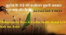 Muharram ke Roze ki Fazilat Mufti Akmal 9,10 kab aur kaise | मुहर्रम के रोज़े की फ़ज़ीलत मुफ़्ती अक्मल 9,10 कब और कैसे