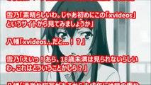 【俺ガイルss】八幡「雪ノ下もエロ動画とか興味あんの?」