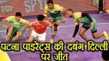 Pro Kabaddi League : Patna Pirates defeat Dabang Delhi 34-36, Highlights | वनइंडिया हिंदी