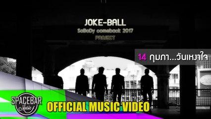 14กุมภา...วันเหงาใจ-JOKE - BALL sobody comeback 2017 PROJECT [OFFICIAL MV]
