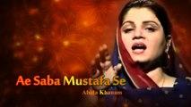 Abida Khanam - Ae Saba Mustafa Se - Islamic Videos