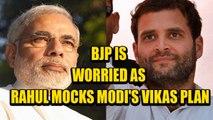Rahul Gandhi attacks PM Modi's Vikar model in Gujarat | Oneindia News