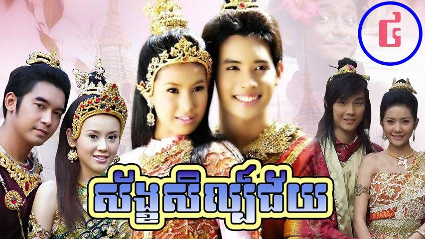 រឿងភាគថៃ ស័ខ្ខសិល្ប៍ជ័យ Sang Sel Chey Part4 | Godialy.com