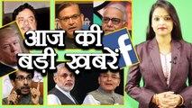 आज की बड़ी ख़बरें: Shivsena supports Yashwant Sinha, Donald Trump calls facebook Anti-trump   वनइंडिया हिंदी