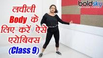 Aerobics for beginners - Class 9 | Fitness - Aerobics Dance | Boldsky