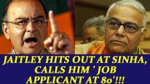 Arun Jaitley breaks silence, lashes out at BJP Veteran Yashwant Sinha | Oneindia News