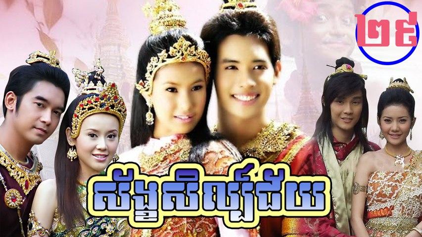 រឿងភាគថៃ ស័ខ្ខសិល្ប៍ជ័យ Sang Sel Chey Part29 | Godialy.com