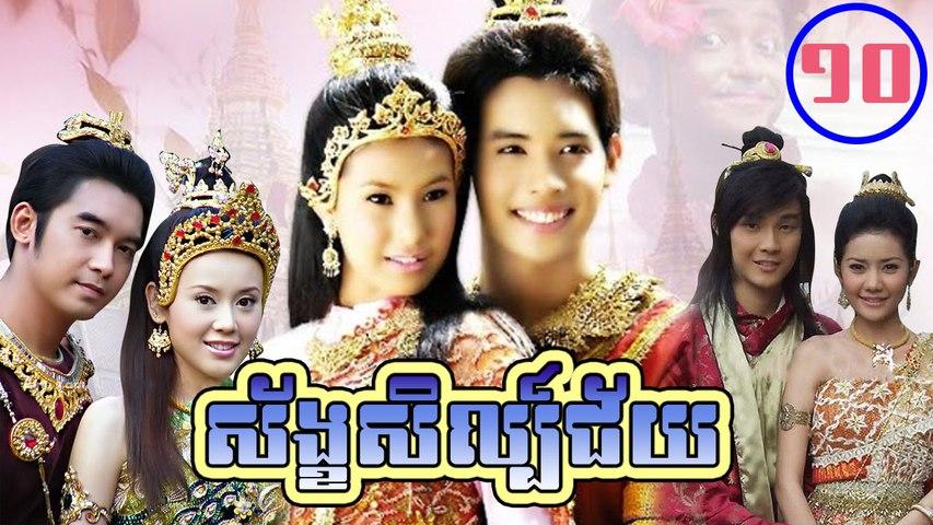 រឿងភាគថៃ ស័ខ្ខសិល្ប៍ជ័យ Sang Sel Chey Part10 | Godialy.com