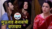 Mazhya Navryachi Bayko | 28 September 2017 Episode Update | Gurunath & Shanaya | Zee Marathi Serial
