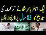 Pakistan leg spinner yasir shah broke world record of 83 years in test cricket history