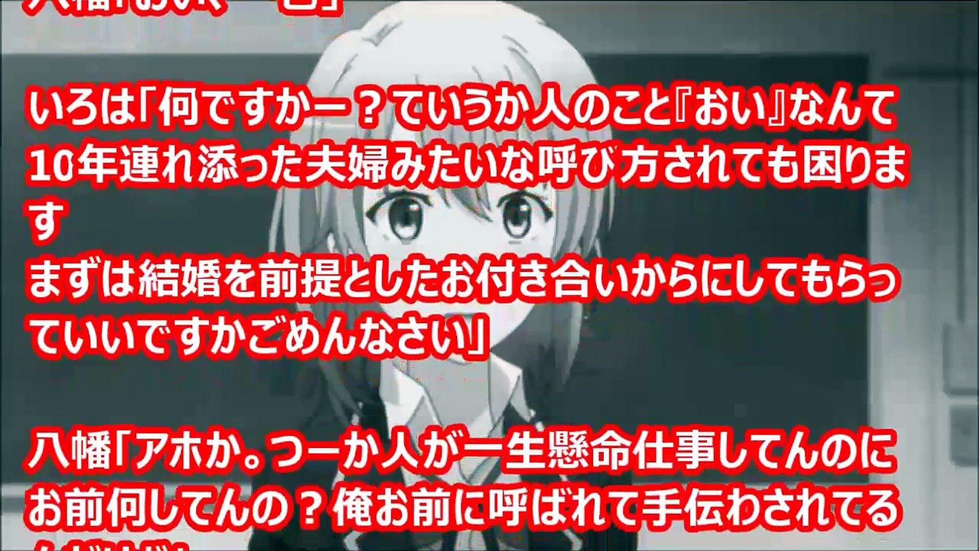 修羅場 俺ガイル ss