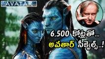 'అవతార్' సీక్వెల్స్ బడ్జెట్ తెలిస్తే షాకే :Avatar 2, Avatar 3, Avatar 4 & Avatar 5