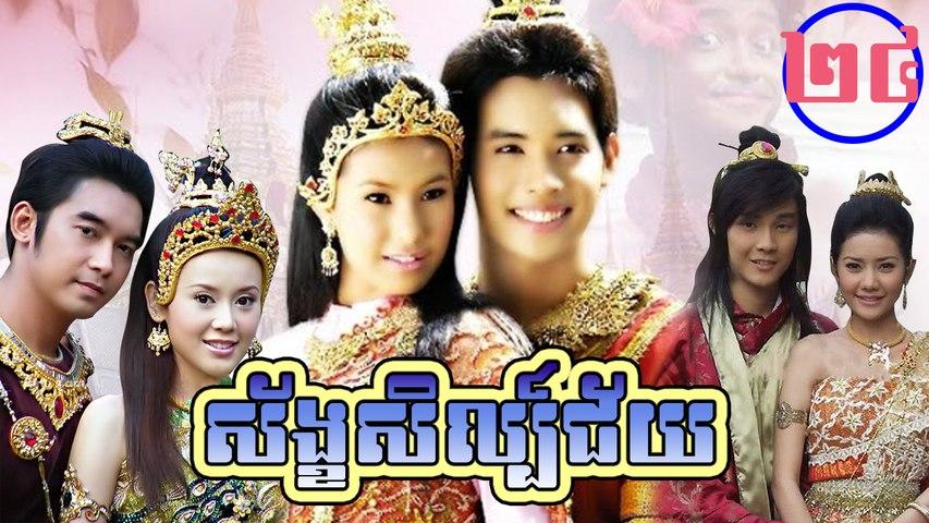 រឿងភាគថៃ ស័ខ្ខសិល្ប៍ជ័យ Sang Sel Chey Part24 | Godialy.com