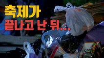 [자막뉴스] 화려한 축제 뒤 실종된 시민 의식 여전 / YTN