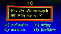 | GK | Gk In Hindi | Gk Questions And Answers | Gk Tricks In Hindi | Gk For Ssc Cgl | Gk Video |