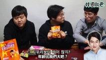 (全視頻) 第一次吃香港零食的韓國人的反應 Korean guys react to Hong Kong snack! by 韓國歐巴 Korean Brothers