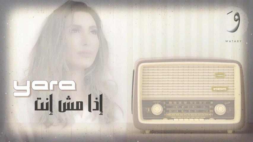 Yara - Eza Mesh Enta [Official Lyrics Video] / يارا - إذا مش إنتَ
