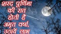 शरद पूर्णिमा की रात होती है अमृत वर्षा, उठायें लाभ   Sharad Purnima Totke   Boldsky