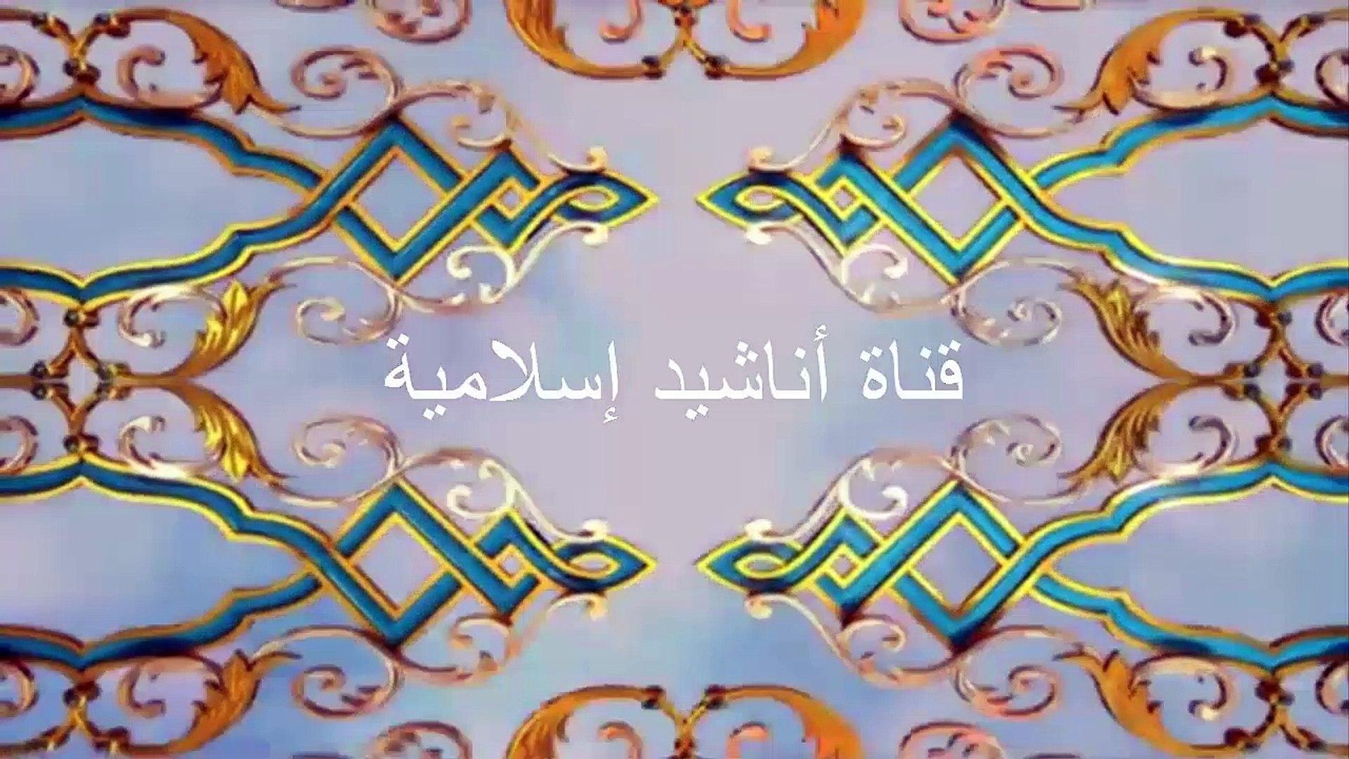 نشيد اسلامي رائع مدح النبي محمد صلى الله عليه و سلم