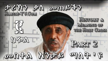 Eritrean Interview with Priest Keychi Aron About Mesqel - Holy Cross - Part 2