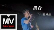 D.L 羅時豐【後台】HD 高清官方完整版 MV